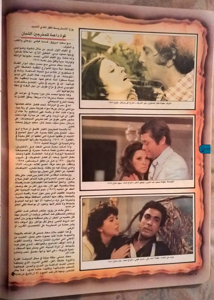 مقال صحفي : سعاد حسني .. شمس ستشرق من جديد 1990 م 610