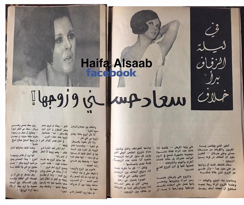 ليلة - مقال صحفي : في ليلة الزفاف بدأ خلاف سعاد حسني وزوجها ! 1970 م Ia_oao10