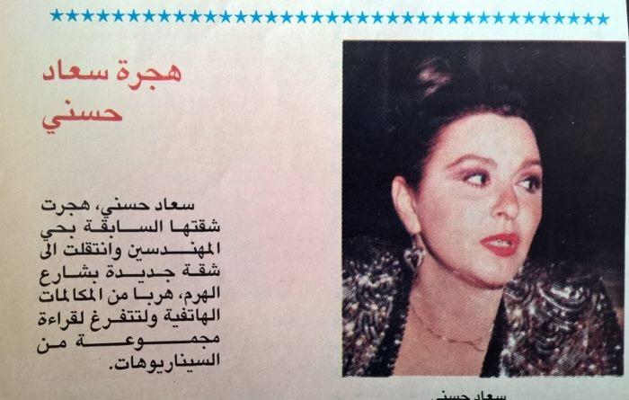 خبر صحفي : هجرة سعاد حسني 1991 م U__oa_10