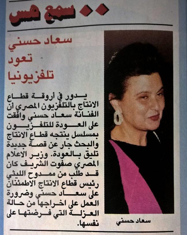 خبر صحفي : سعود حسني تعود تلفزيونياً 1995 م U_oa_u10