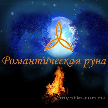 Викканские Ведьмины Руны Oa0ooo10