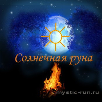Викканские Ведьмины Руны Oa0yoo10