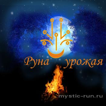 руны - Викканские Ведьмины Руны Oa0yoo10