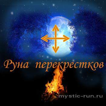 Викканские Ведьмины Руны Oa0yoo11