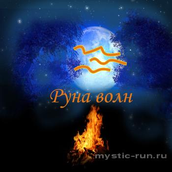 Викканские Ведьмины Руны Oa0yoo12