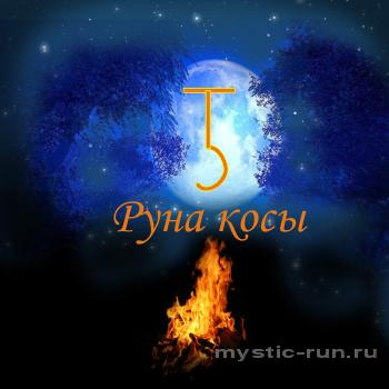 Викканские Ведьмины Руны Oa0yoo13