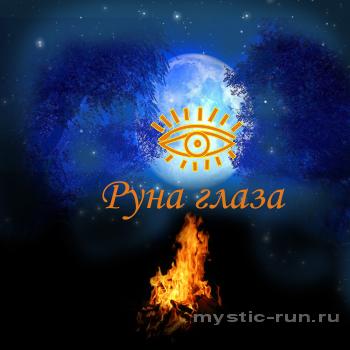 Викканские Ведьмины Руны Oa0yoo14