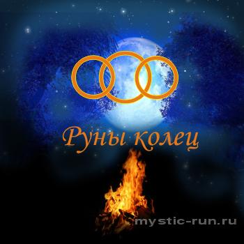 Викканские Ведьмины Руны Oa0yoo15