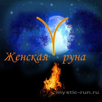 Викканские Ведьмины Руны Oeooce10