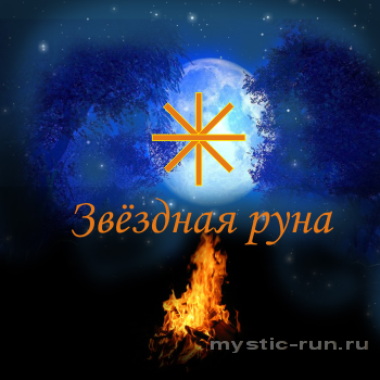 Викканские Ведьмины Руны Oeoooo10