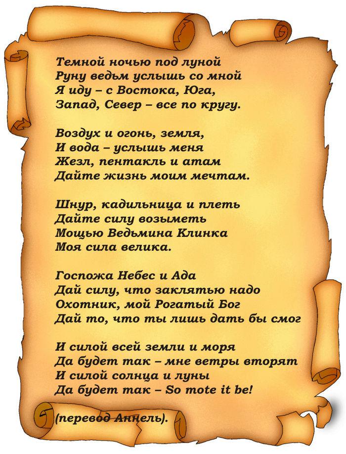 Викканские Ведьмины Руны Oeyeoi10