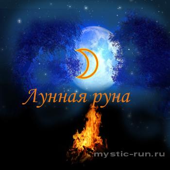 Викканские Ведьмины Руны Ou203a10