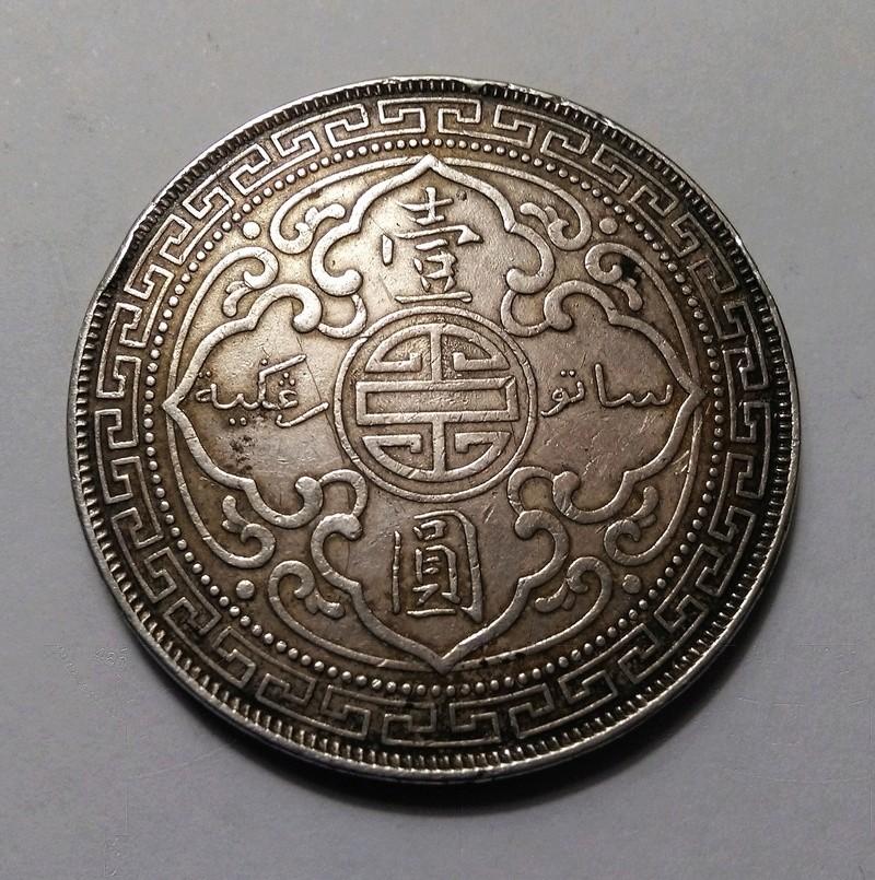 Cinco monedas para el Comercio mundial. Img_2386
