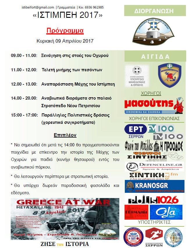 """Ημερήσια εκδρομή στο οχυρό """" Ιστίμπεη"""" Eii10"""