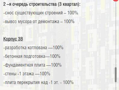 """Бюллетень строительства по ЖК """"Летний сад"""" 411"""