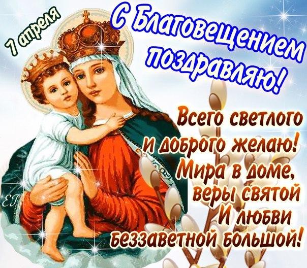 С Благовещеньем! 1410