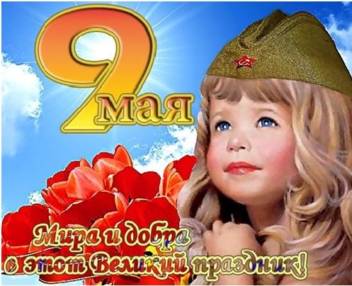С Днем Победы!  9_e10