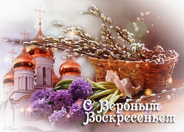 С Вербным воскресеньем!  Pozdr10