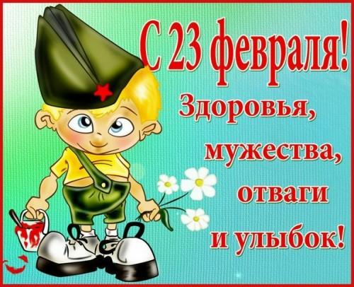 ДОРОГИЕ НАШИ МАЛЬЧИКИ И МУЖЧИНЫ!  92570813