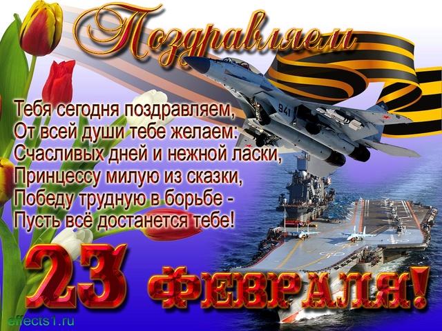 Поздравления 23_fev12