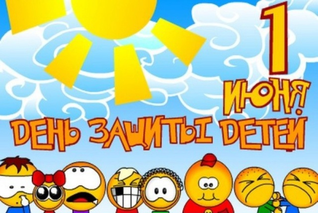 День защиты детей 25430b10