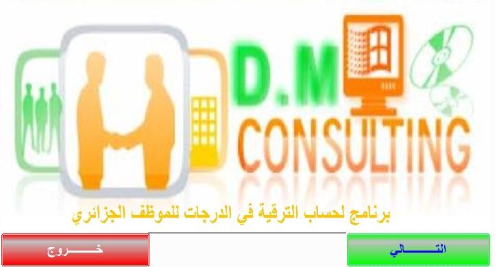 برنامج حساب الترقية في الدرجات لموظف نسخة مجانية وكاملة Dd10
