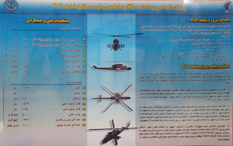 ازاحة الستار عن أحدث مروحية ايرانية الصنع + صور P2k0_s11