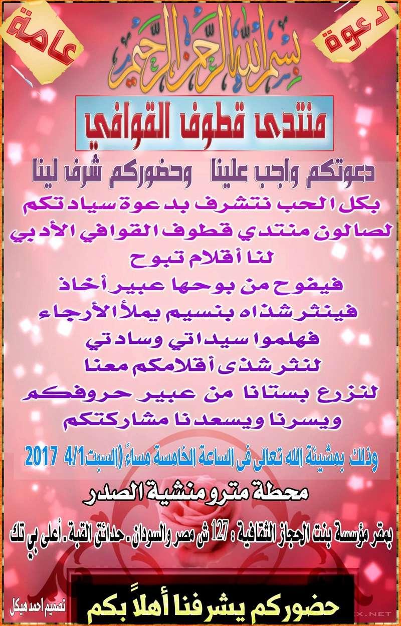 دعوة عامة لمنتدى قطوف القوافي 0_12c510