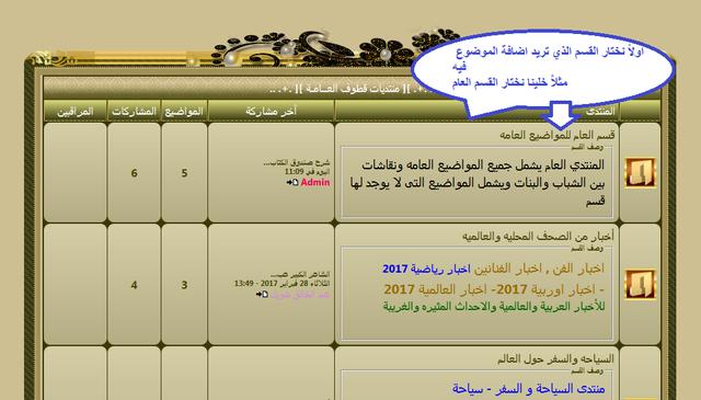 شرح صندوق الكتابة وكتابة موضوع جديد والنشر في المنتدي 210