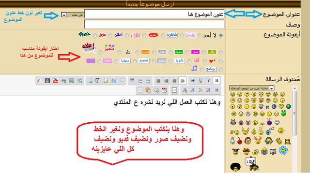 شرح صندوق الكتابة وكتابة موضوع جديد والنشر في المنتدي D_oouu10