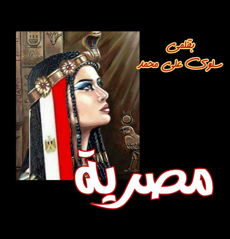 سلوى علي محمد تكتب  -   مصرية C2i_1512