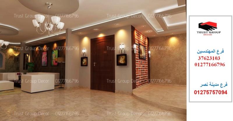 شركة ديكور – اسعار التشطيب فى مصر  (  للاتصال   01275757094) Adu_oo10