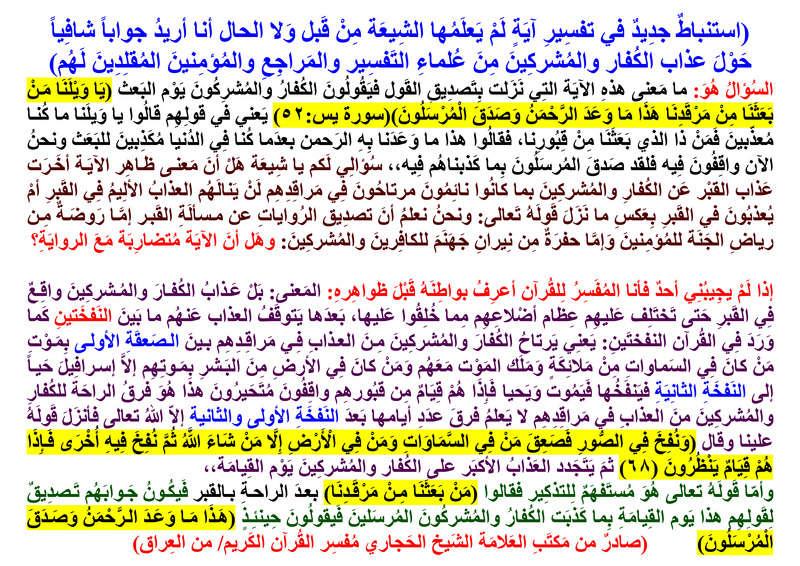 استنباط جديد في تفسير آيَة لم يعلمها الشيعة من قبل ولا الحال الحجاري يريد جواباً حول عذاب الكفار بالقبر Ae_ua_10