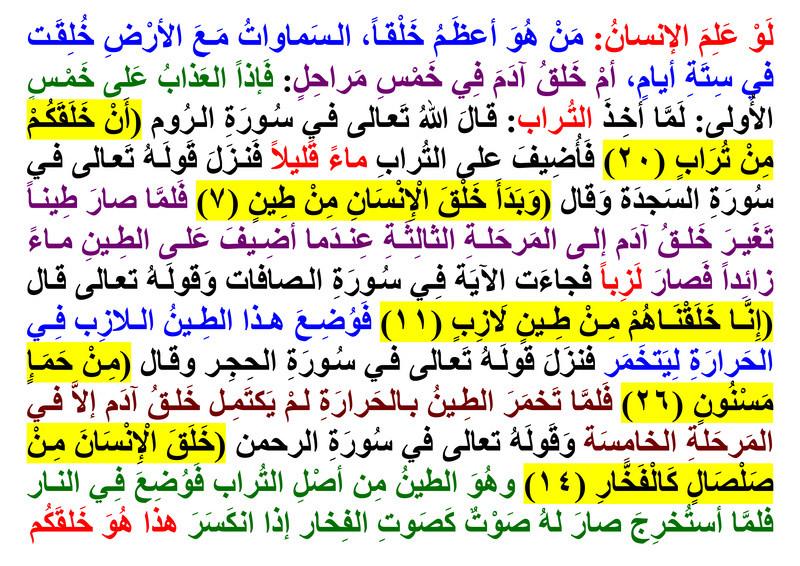 بالفيديو والكتابة لم يسبقنا به عالم عذاب البرزخ إلى يوم القيامة إعداد العلامة الشيخ الحجاري الرميثي Daia_o10