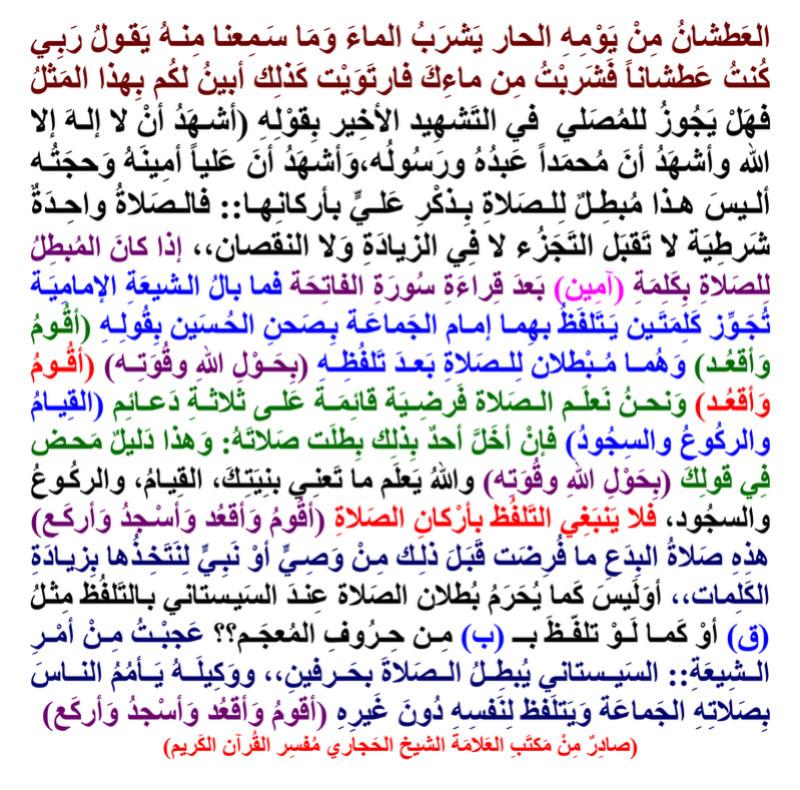 كلمتان مبطلتان في صلاة إمام الجماعة في الناس بصحن الحسين عليه السلام Deoioe11
