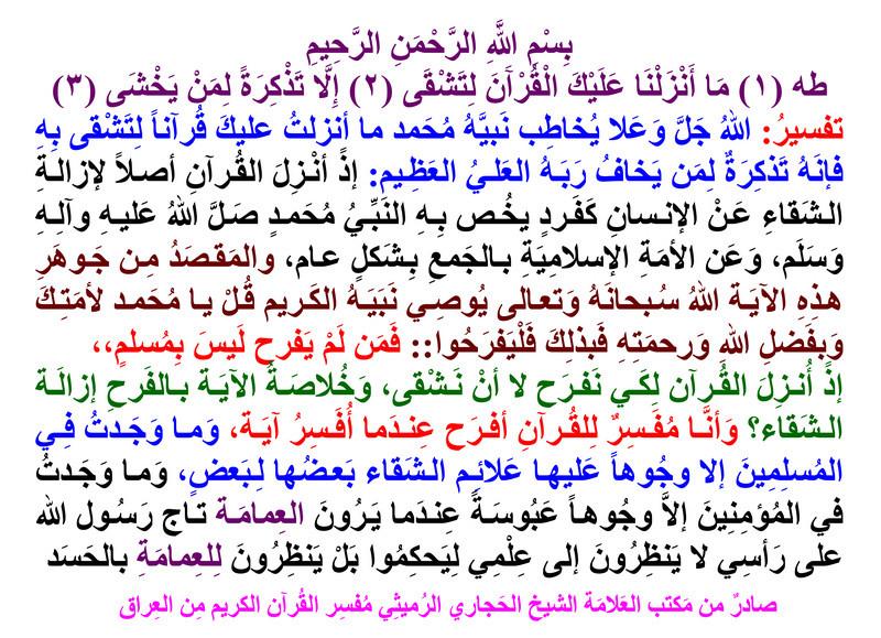 طه (1) مَا أَنْزَلْنَا عَلَيْكَ الْقُرْآَنَ لِتَشْقَى (2) إِلَّا تَذْكِرَةً لِمَنْ يَخْشَى (3) تفسير العلامة الشيخ الحجاري Oe_eoo10