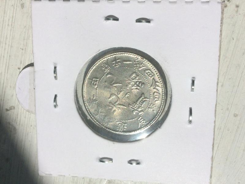 Identificación de moneda de China Img_1211