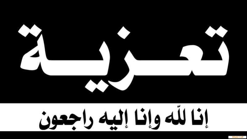 وفاة أحمد مروش ( بن المساري ) Fnfnfn10