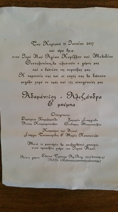 Γαμος και Βαπτιση Ντενη Αλεξανδρας και Μπέμπας .... 18788810