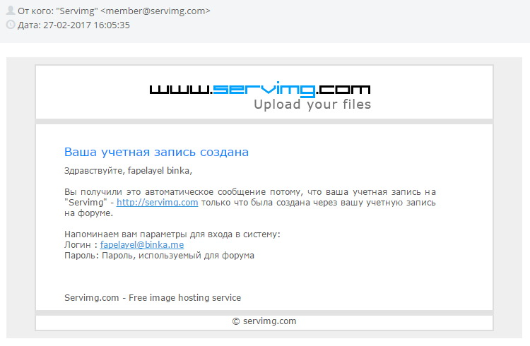 уведомление от servimg  о создании учетной записи Image_10