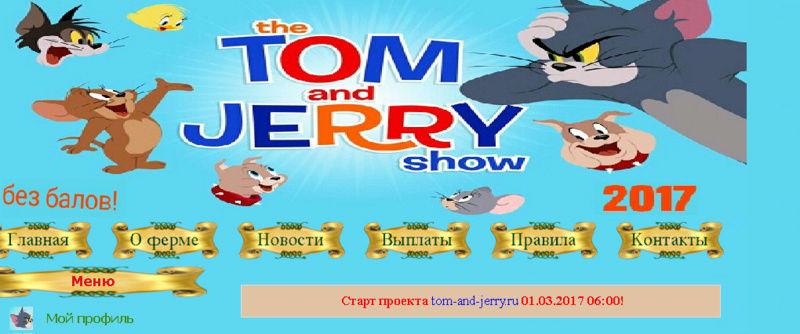 Старт проекта tom-and-jerry.ru 01.03.2017 06:00! Screen13