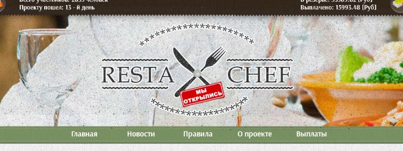 Resta Chef Screen18