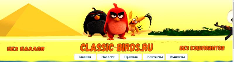 classic-birds Screen20