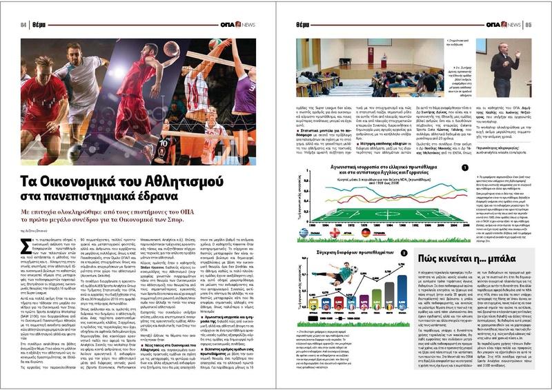 sports analytics Opanew11