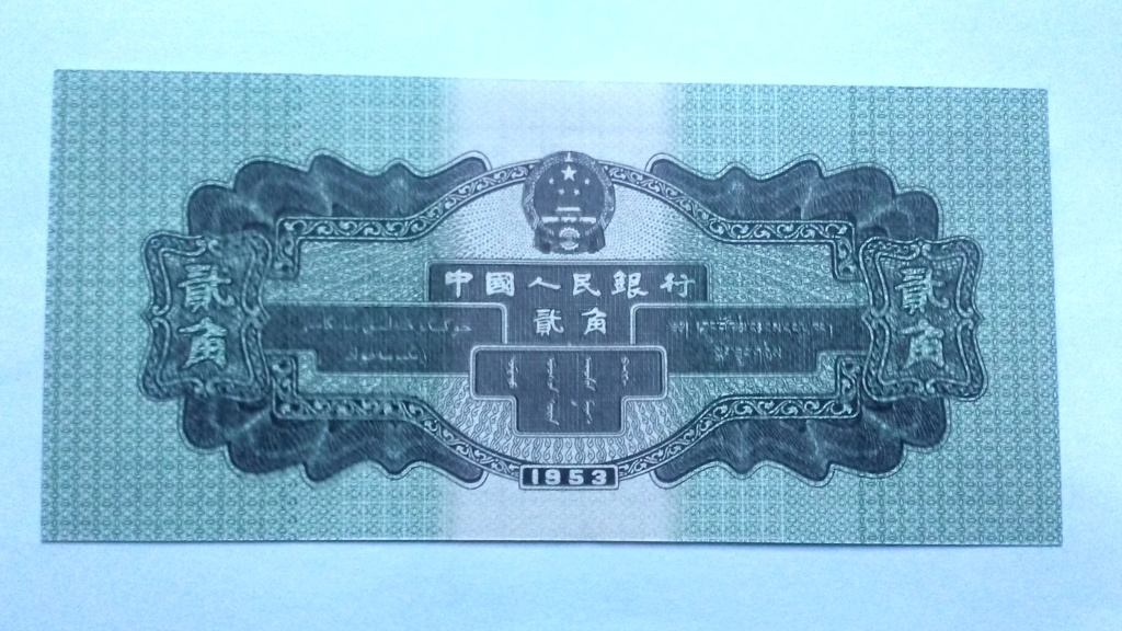 ayuda con antiguo billete chino 2 20190212