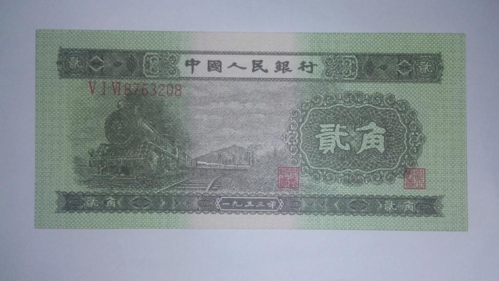 ayuda con antiguo billete chino 2 20190213
