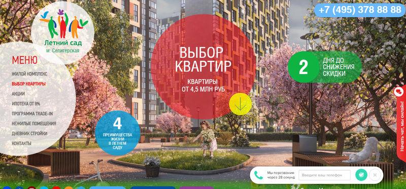 Открыты продажи в ЖК Летний сад - Страница 6 Pxkiou10