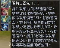 關於席格爾煉獄騎士的101技能【闇騎士靈氣】的效果 Qqua2010