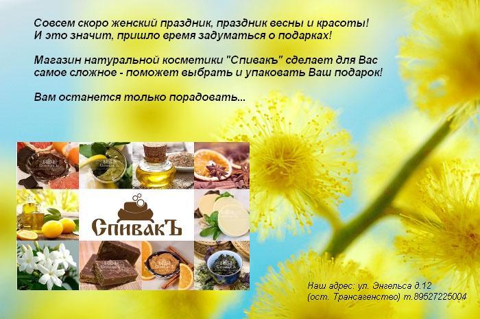 """Магазин мыловаренной компании """"СПИВАКЪ""""  - Страница 2 Ee10"""