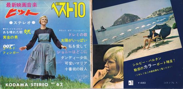 LIVRE / DISQUE FLEXI JAPONAIS - Page 2 Jpn_ko16